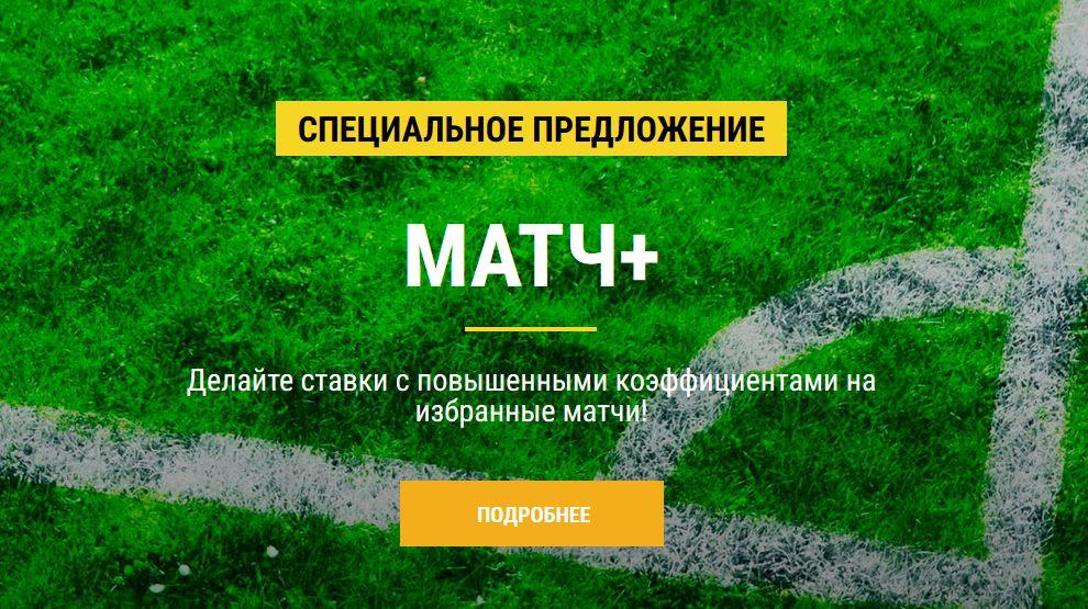 Получите повышенные коэффициенты в матчах от Pari Match
