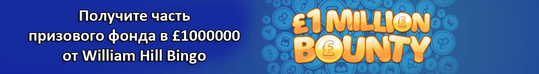 Получите часть призового фонда в £1000000 от William Hill Bingo