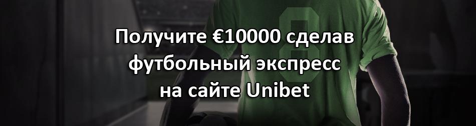 Получите €10000 сделав футбольный экспресс на сайте Unibet