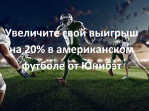 Увеличите свой выигрыш на 20% в американском футболе от Юнибэт