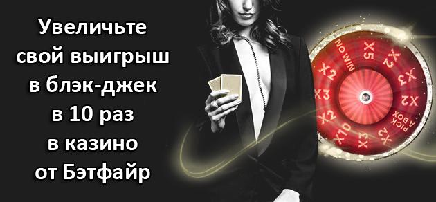 Увеличьте свой выигрыш в блэк-джек в 10 раз в казино от Бэтфайр