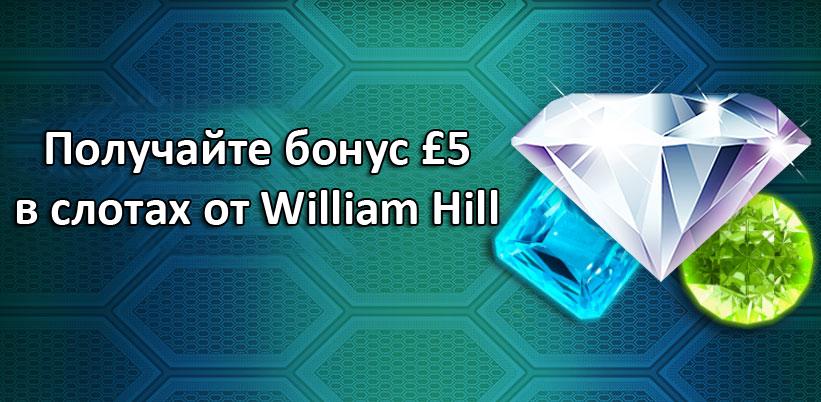 Получайте бонус £5 в слотах от William Hill