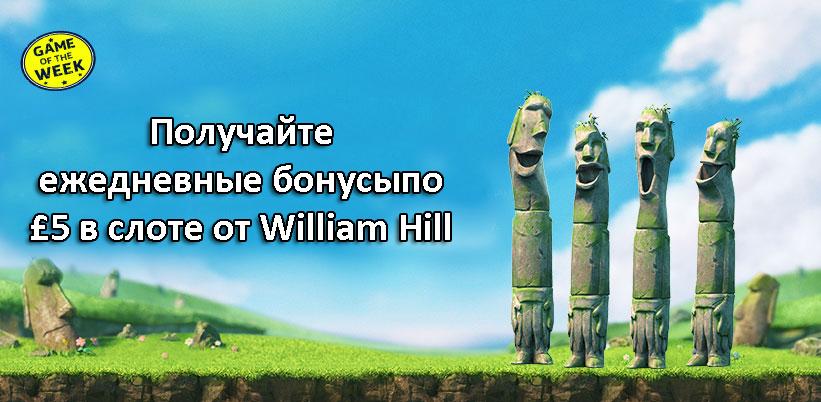 Получайте ежедневные бонусы по £5 в слоте от William Hill