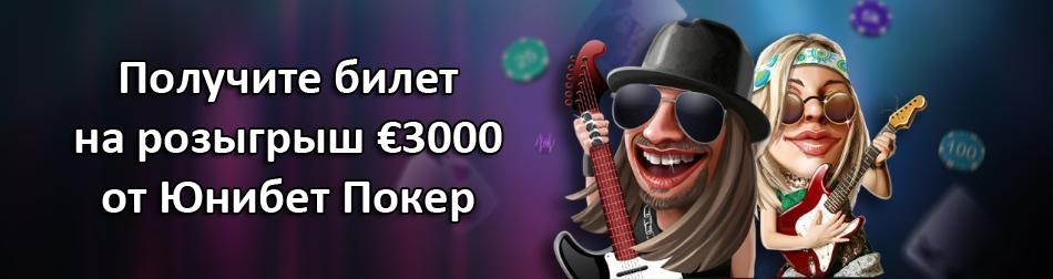 Получите билет на розыгрыш €3000 от Юнибет Покер