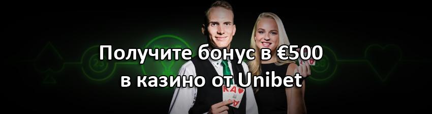 Получите бонус в €500 в казино от Unibet