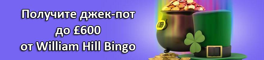 Получите джек-пот до £600 от William Hill Bingo