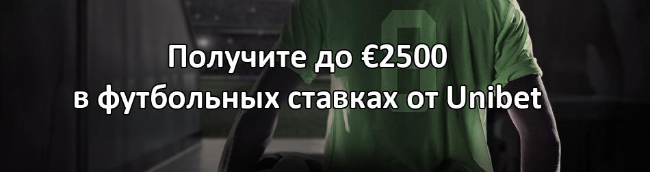 Получите до €2500 в футбольных ставках от Unibet