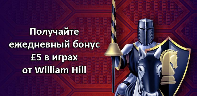 Получите ежедневный бонус £5 в играх от William Hill