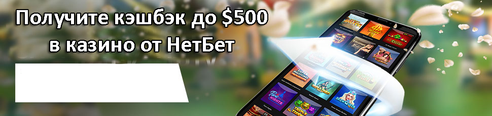 Получите кэшбэк до $500 в казино от НетБет