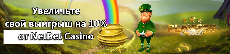 Увеличьте свой выигрыш на 10% от NetBet Casino