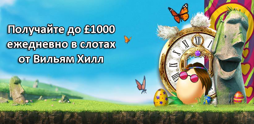 Получайте до £1000 ежедневно в слотах от Вильям Хилл