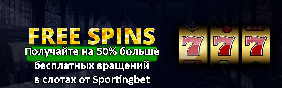 Получайте на 50% больше бесплатных вращений в слотах от Sportingbet
