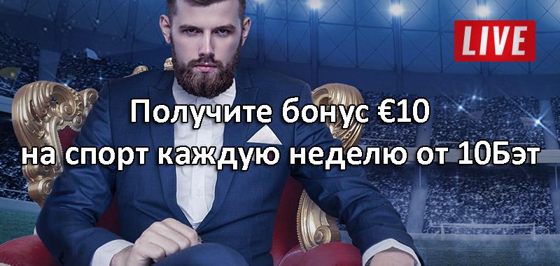 Получите бонус €10 на спорт каждую неделю от 10Бэт