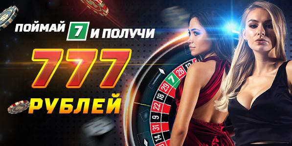Получите бонус 777 рублей в рулетке от Leonbets Casino