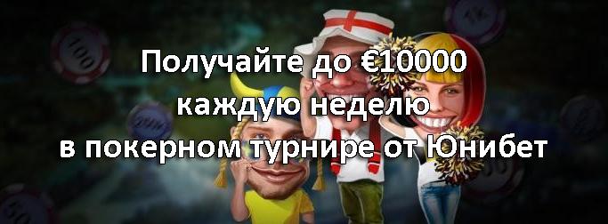 Получайте до €10000 каждую неделю в покерном турнире от Юнибет