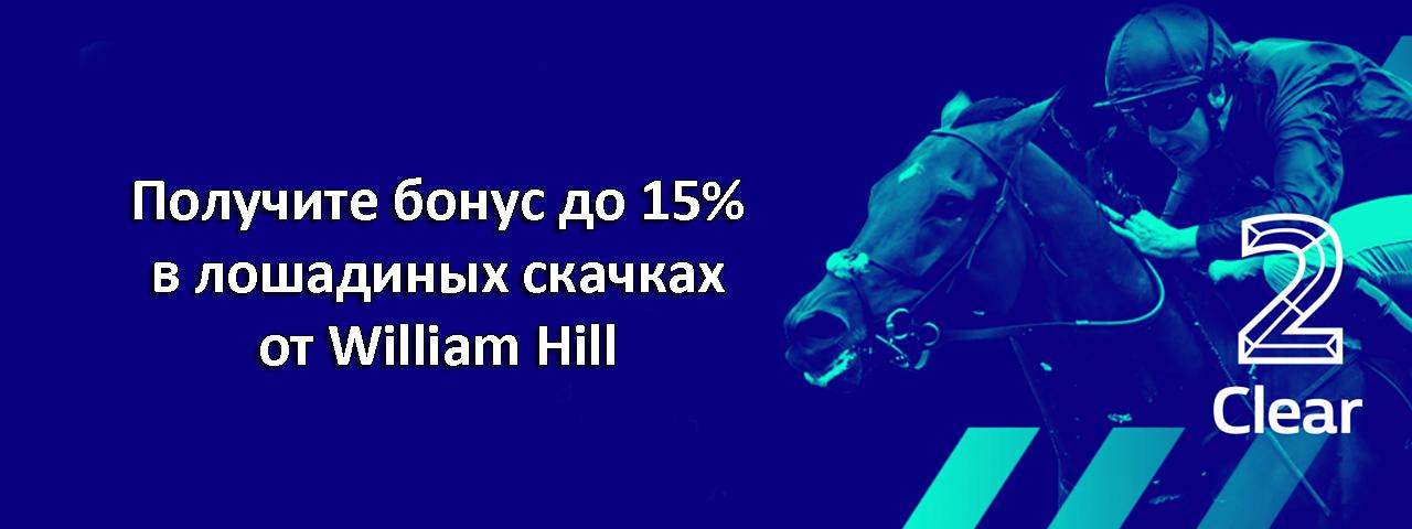 Получите бонус до 15% в лошадиных скачках от William Hill