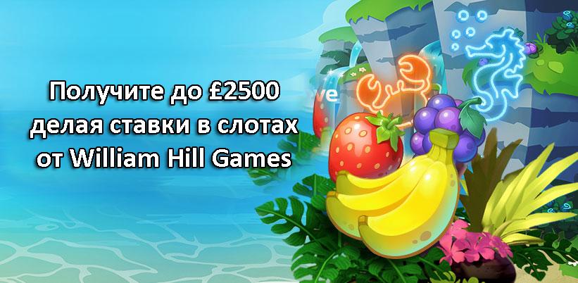 Получите до £2500 делая ставки в слотах от William Hill Games