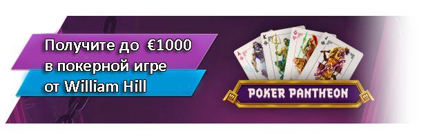 Получите до €1000 в покерной игре от William Hill