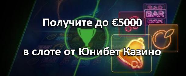 Получите до €5000 в слоте от Юнибет Казино
