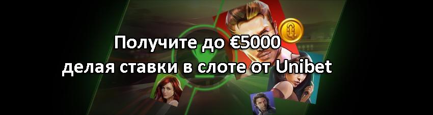 Получите до €5000 делая ставки в слоте от Unibet