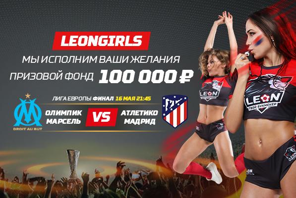 Получите до 25000 рублей в спортивных ставках от Леонбетс