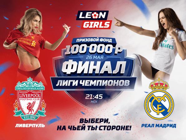 Получите до 25000 рублей за футбольную ставку от Леонбетс