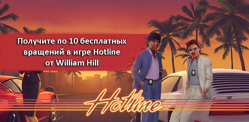 Получите по 10 бесплатных вращений в игре Hotline от William Hill