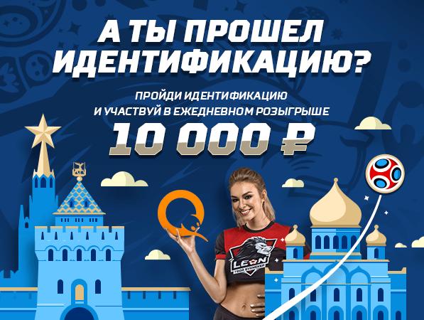 Получите 500 рублей за регистрацию на сайте Leonbets