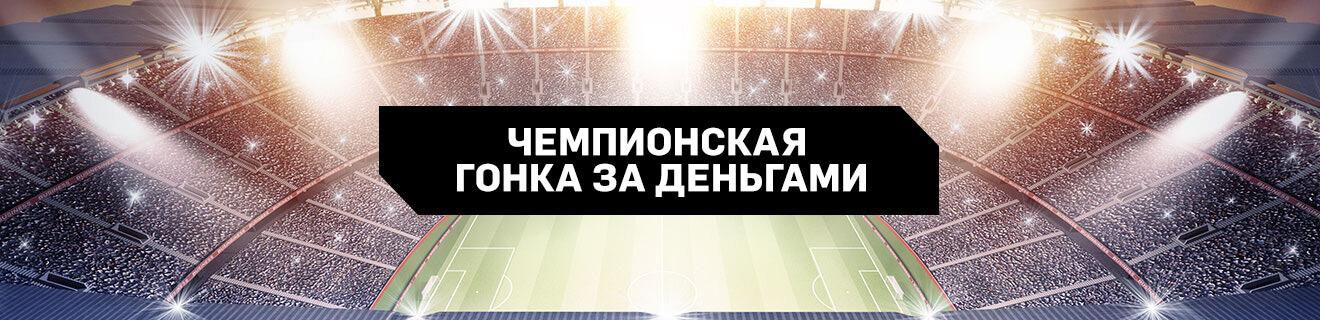 Удваивайте свои очки лояльности на спортивных ставках от Betfair