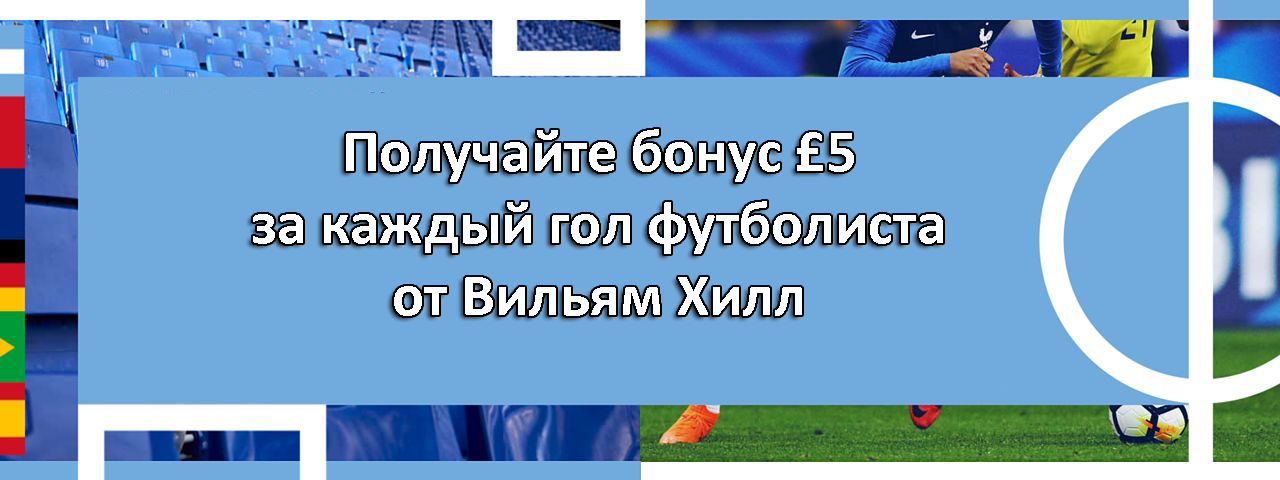 Получайте бонус £5 за каждый гол футболиста от Вильям Хилл