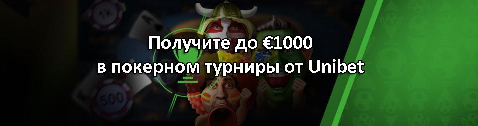 Получите до €1000 в покерном турниры от Unibet
