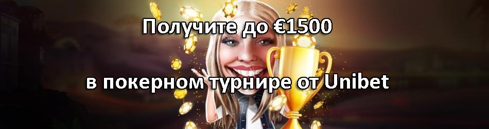 Получите до €1500 в покерном турнире от Unibet