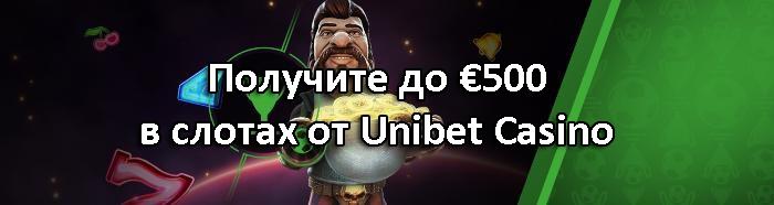 Получите до €500 в слотах от Unibet Casino