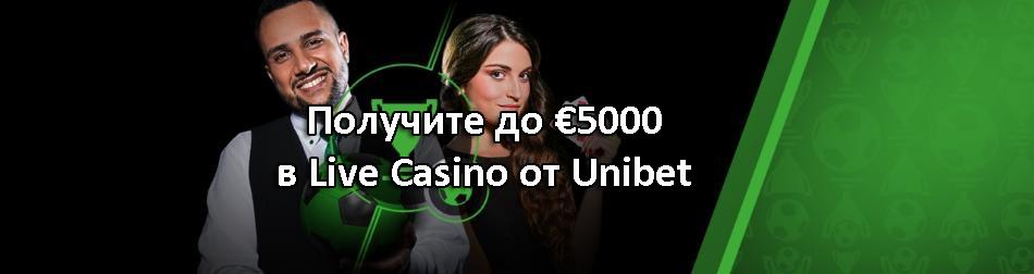 Получите до €5000 в Live Casino от Unibet