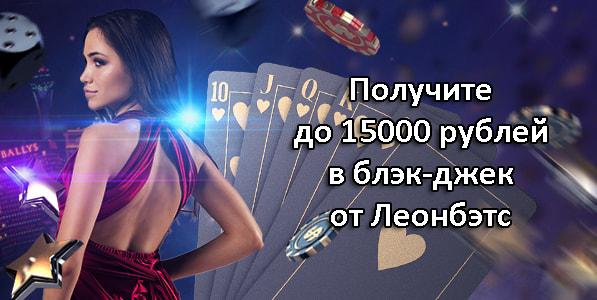 Получите до 15000 рублей в блэк-джек от Леонбэтс