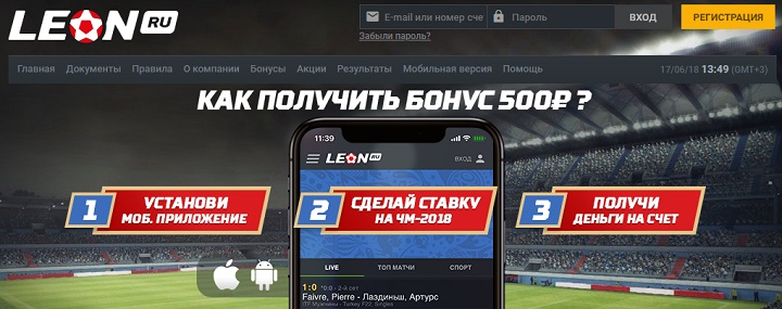 Получите 500 рублей за ставки с мобильного приложения от ЛеонБетс