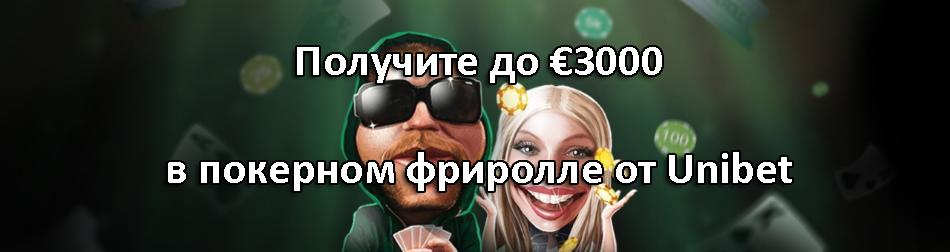 Получите до €3000 в покерном фриролле от Unibet