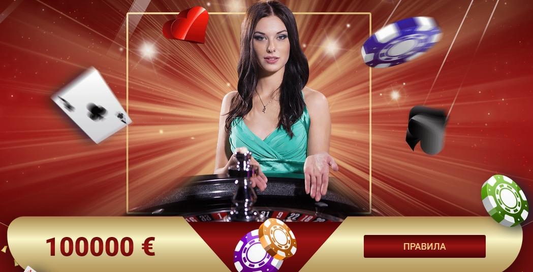 Получите до €50000 играя в рулетку от 1хБет