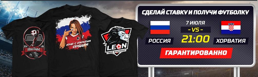 Сделайте ставку и получите футболку от Leonbets