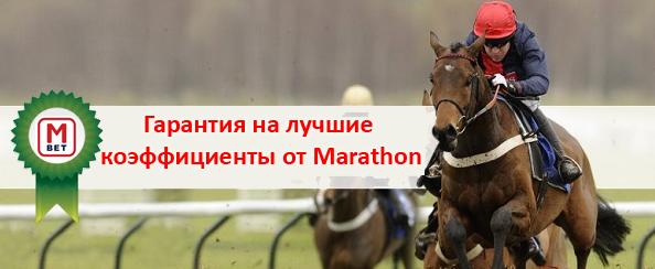 Гарантия на лучшие коэффициенты от Marathon
