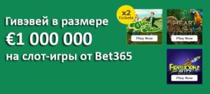 Гивэвей в размере €1 000 000 на слот-игры от Bet365