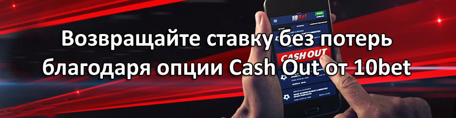 Возвращайте ставку без потерь благодаря опции Cash Out от 10bet
