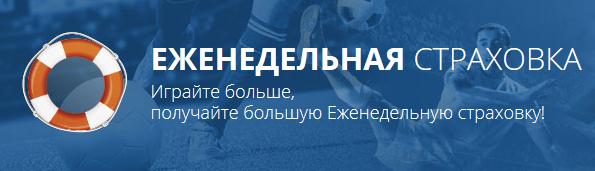 Еженедельная страховка от Sportingbet