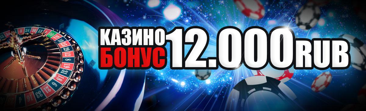 Получите приветственный бонус 12000 рублей от Winmasters Казино