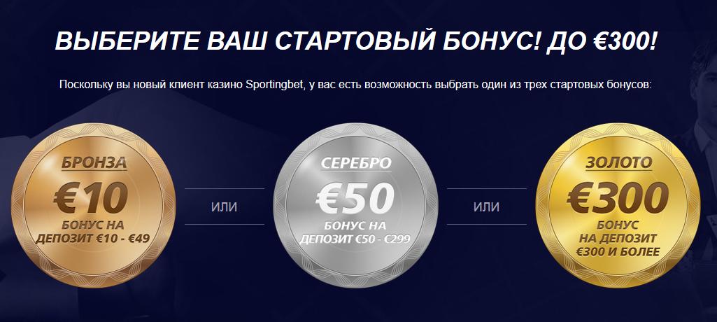 Приветственный бонус первого клиента до €300 от Sportingbet
