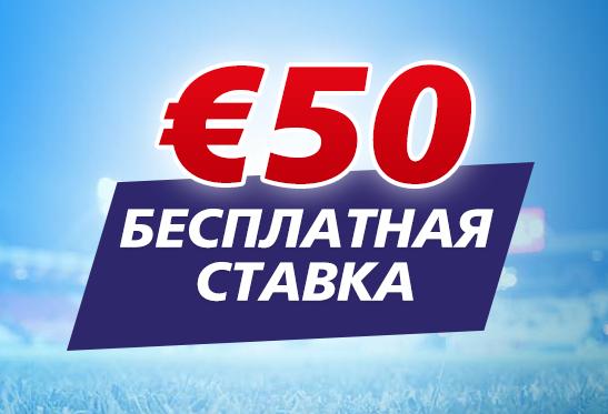 Приветственный бонус €50 от БК Sportingbet