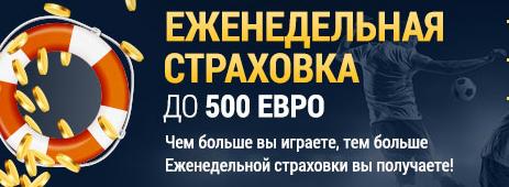 Еженедельная страховка до €500 на спорт и казино от Sportingbet