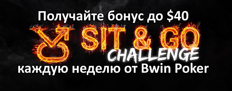 Получайте бонус до $40 каждую неделю от Bwin Poker