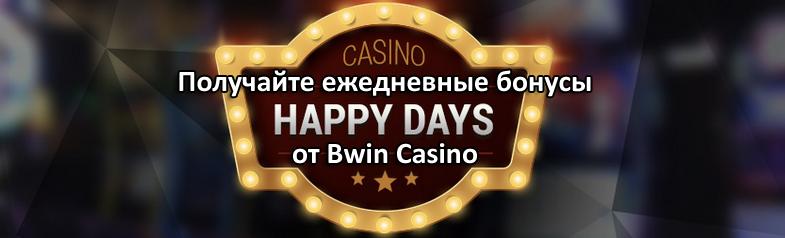 Получайте ежедневные бонусы от Bwin Casino