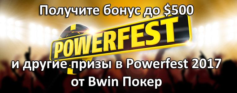 Получите бонус до $500 и другие призы в Powerfest 2017 от Bwin Покер